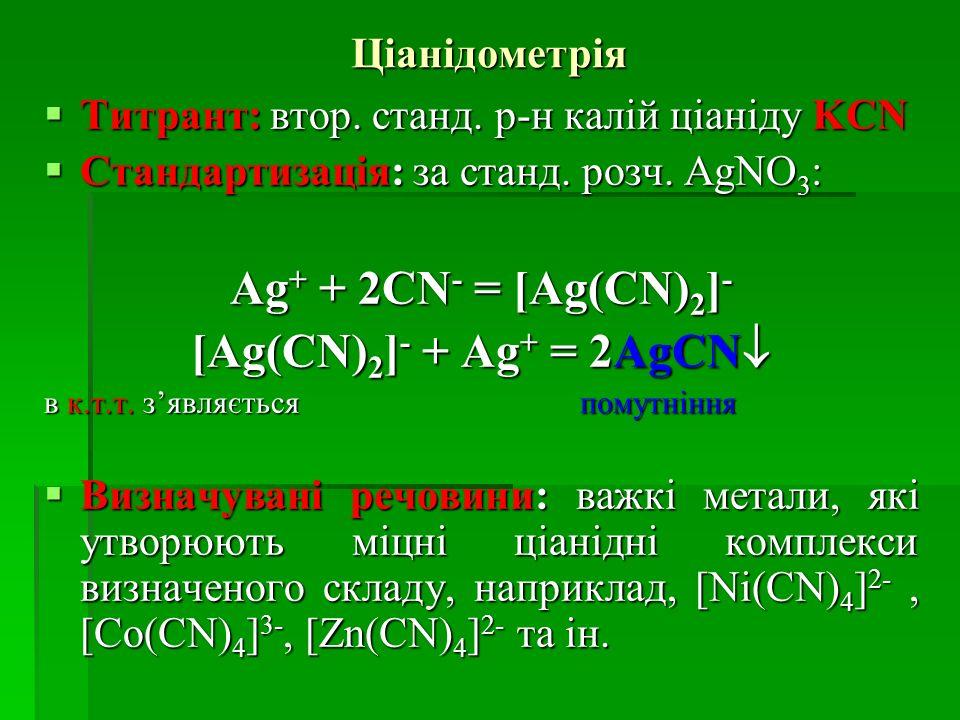 Ag+ + 2CN- = [Ag(CN)2]- [Ag(CN)2]- + Ag+ = 2AgCN